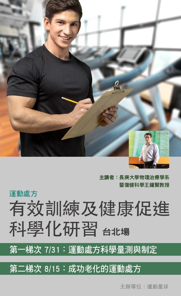 運動處方:有效訓練及健康促進科學化研習 台北場