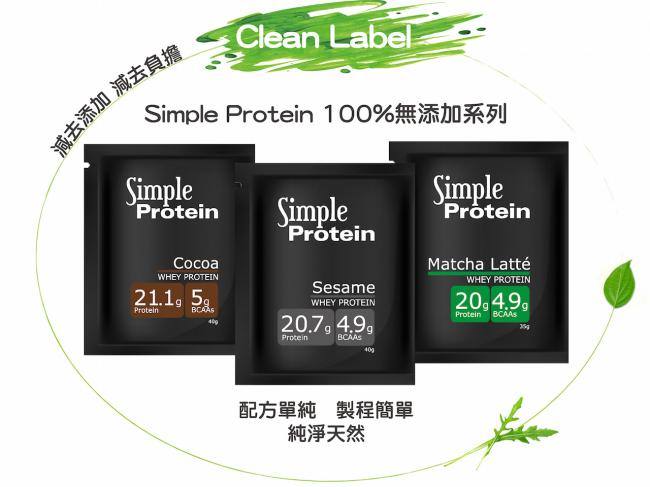 Simple Protein濃縮乳清蛋白