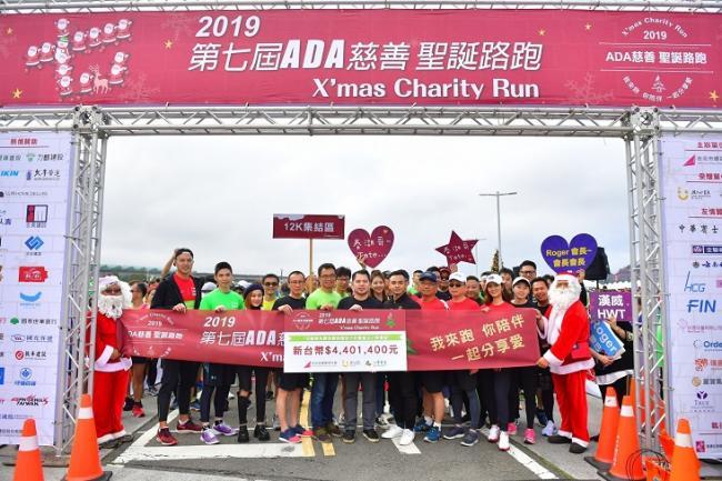 第七屆ADA慈善聖誕路跑