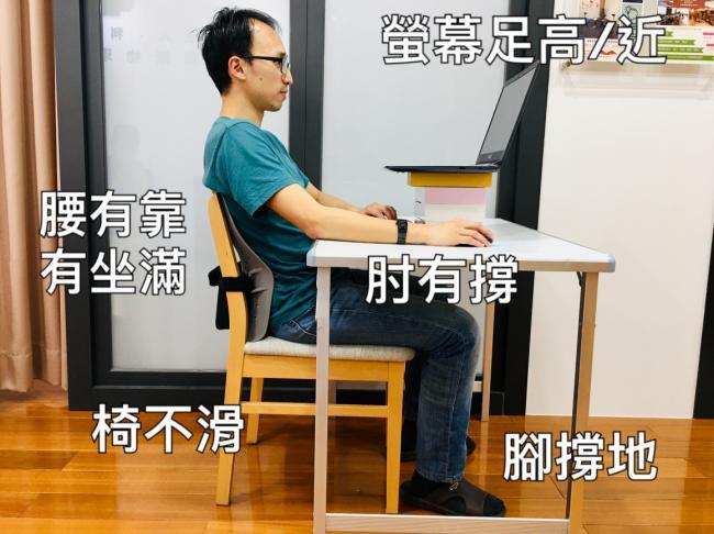 辦公室坐姿調整後