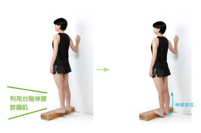 伸展小腿腓腸肌