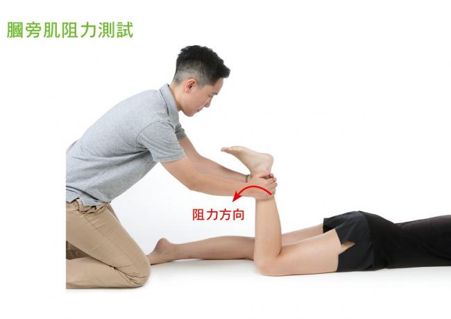 膕旁肌阻力測試