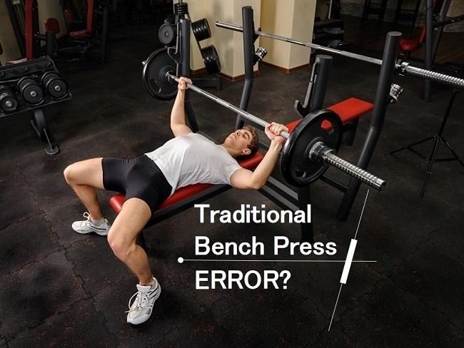 傳統臥推錯了嗎?