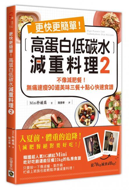 高蛋白低碳水減重料理2
