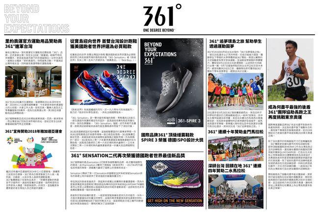 2016年361°進入台灣市場