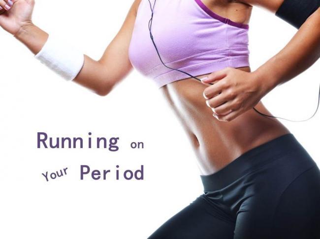 生理期跑步