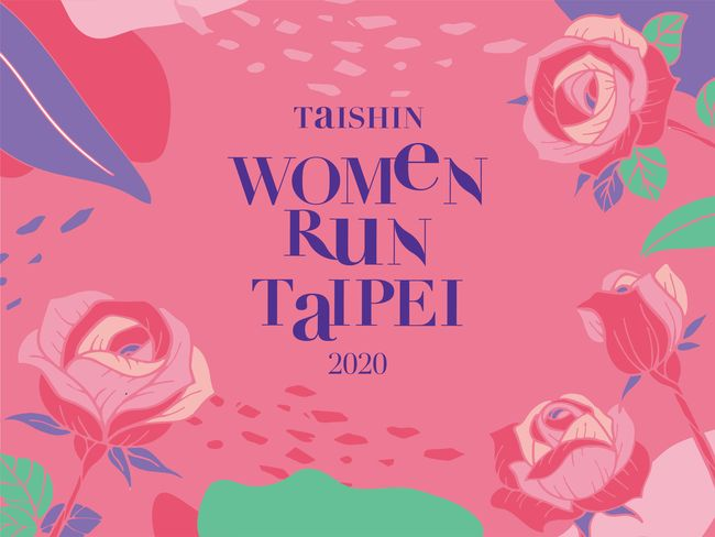 台新女子路跑 2020 Taishin Women Run TPE