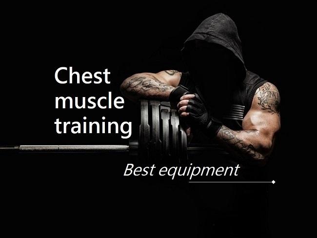 胸肌臥推最好的訓練器材