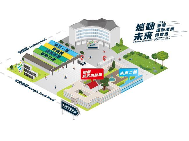 2020台灣運動產業博覽會五大展區
