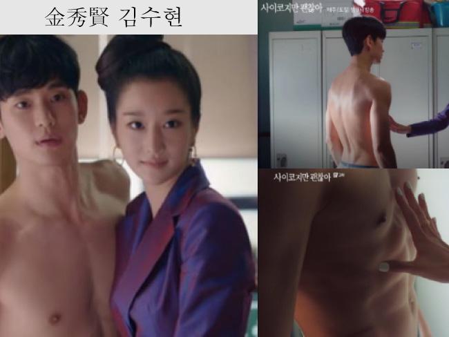 金秀賢 김수현