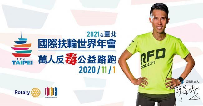 2021臺北國際扶輪世界年會萬人反毒公益路跑