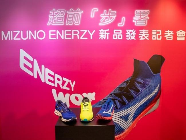 MIZUNO ENERZY全新素材耗時兩年