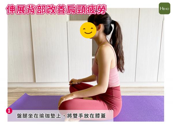 伸展背部改善肩頸疲勞
