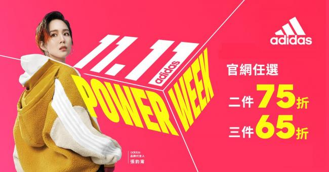 adidas官方購物網雙11 POWER WEEK