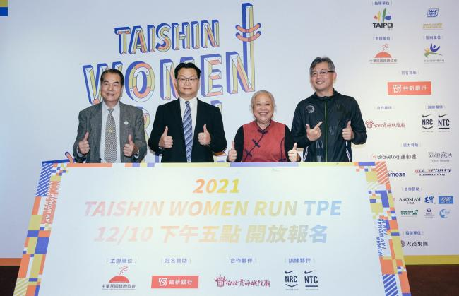 Taishin Women Run TPE 2021開報