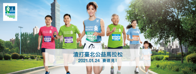 渣打臺北公益馬拉松開跑前4天宣布取消