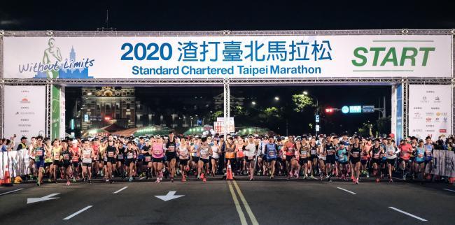 2020渣打臺北公益馬拉松開跑現場