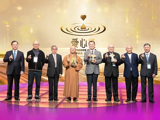第15屆2020愛心獎頒獎典禮