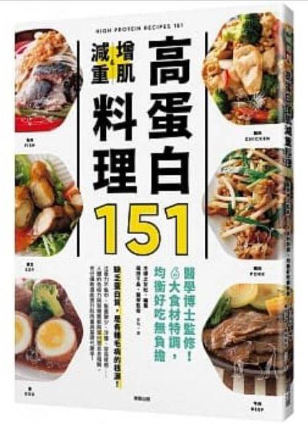 高蛋白增肌減重料理151
