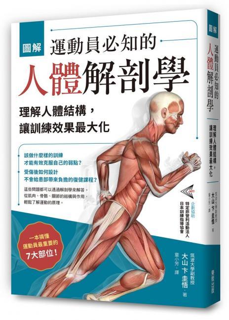 圖解 運動員必知的人體解剖學