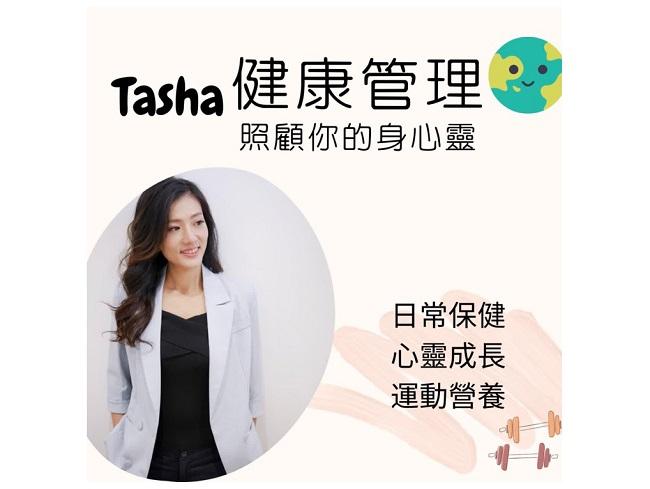 Tasha 健康管理