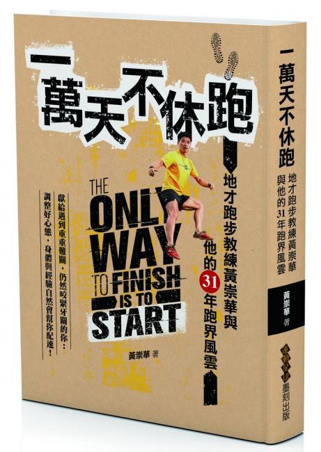 《一萬天不休跑:地才跑步教練黃崇華與他的31年跑界風雲》