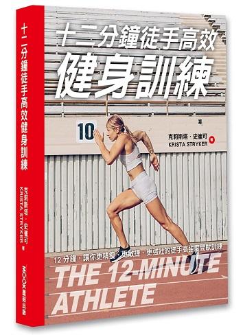 12分鐘徒手高效健身訓練