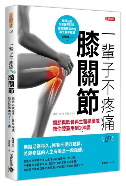 《一輩子不疼痛的膝關節:關節與軟骨再生醫學權威教你膝蓋用到100歲》