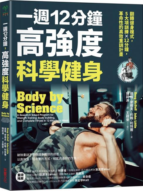 一週12分鐘,高強度科學健身