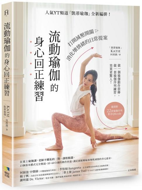 流動瑜伽的身心回正練習