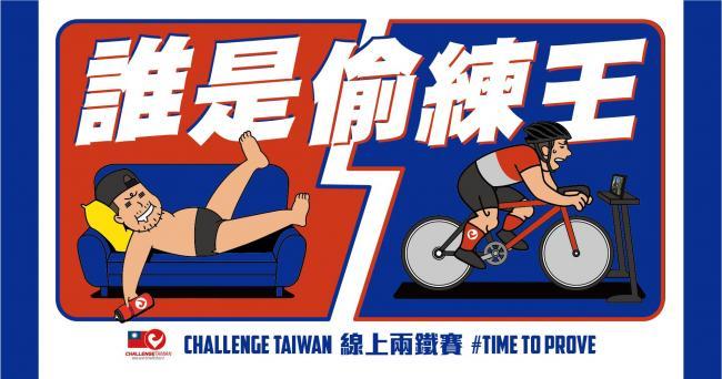 透過 Garmin 或 Strava 上傳騎車 40K、跑步 10K 的數據就可以完成比賽
