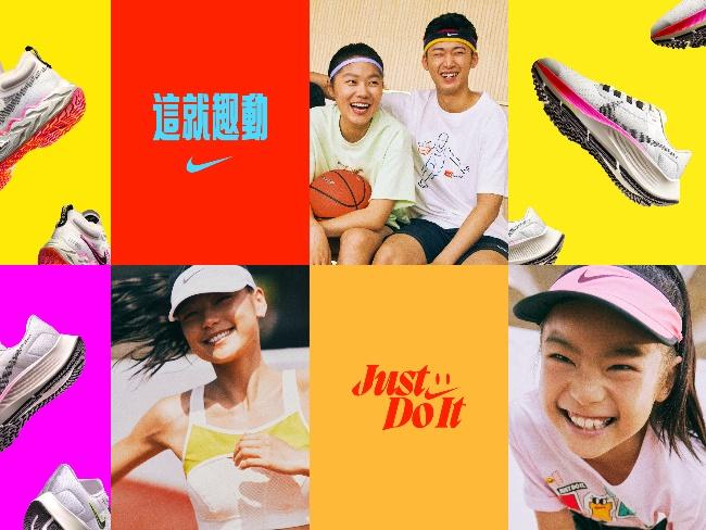 Nike Taiwan Line官方帳號