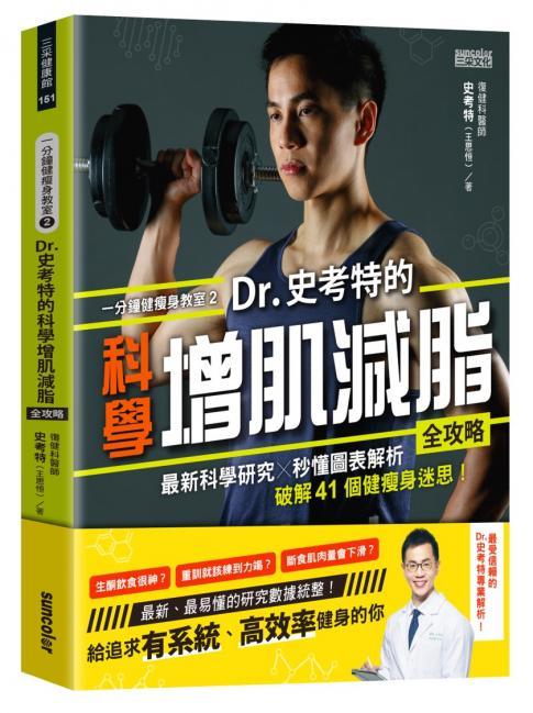 一分鐘健瘦身教室2 Dr.史考特的科學增肌減脂全攻略