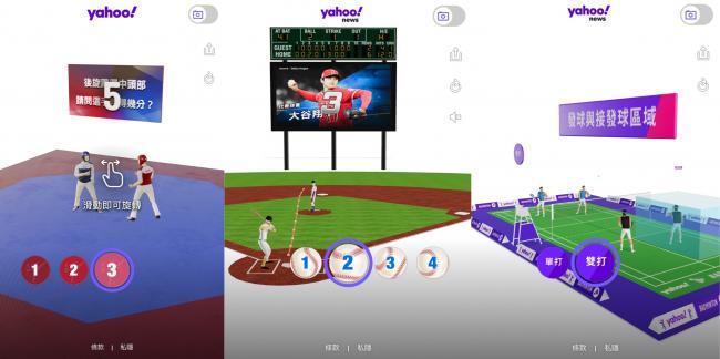 Yahoo奇摩創建3D多視角虛擬賽場,將經典必殺技AR遊戲化