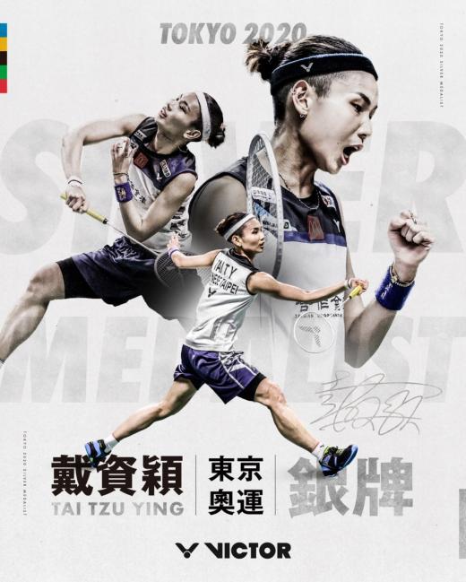 戴資穎奪下東京奧運羽球女單銀牌,為台灣女單史上最佳