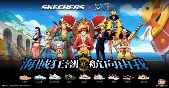 2021 SKECHERS x ONE PIECE 航海王聯名款強勢回歸,推出魯夫、索隆、香吉士、佛朗基、布魯克、娜美、羅賓、喬巴,以及騙人布等九款全新聯名商品