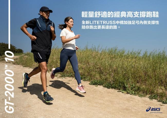 ASICS GT-2000 鞋款從城市路跑發起,十年來成為跑者日常訓練的最佳夥伴