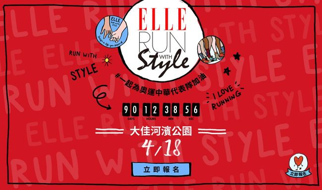 2020 ELLE Run with Style風格路跑