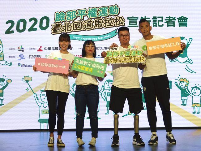 2020臉部平權運動臺北國道馬拉松