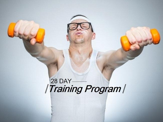 增肌訓練計劃28天