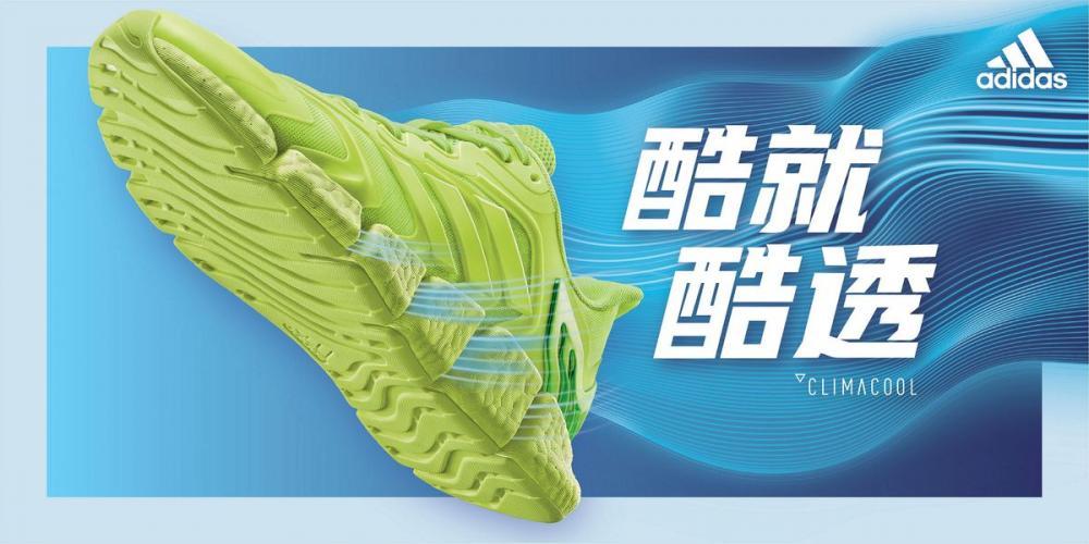 adidas CLIMACOOL VENTO系列跑鞋