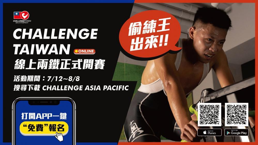Challenge Taiwan「誰是偷練王」線上兩鐵全球同步開賽