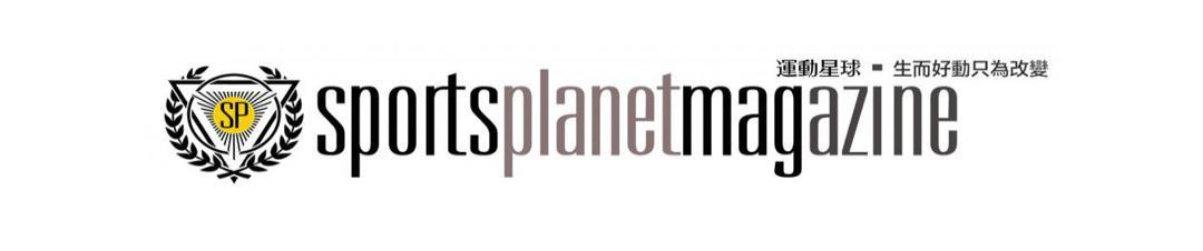 運動星球 sportsplanetmag-運動生活隨時開始